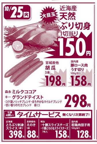 Flyer20161025a_25