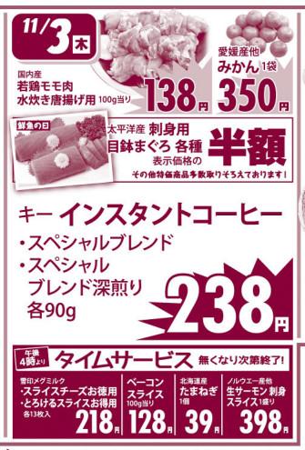 Flyer20161101a_03