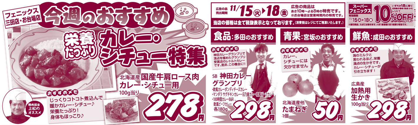 Flyer20161115_recommend