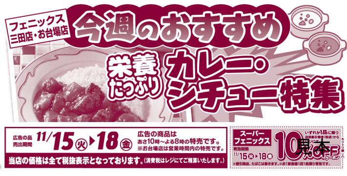 Flyer20161115_recomtitle