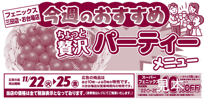 Flyer20161122_recomtitle