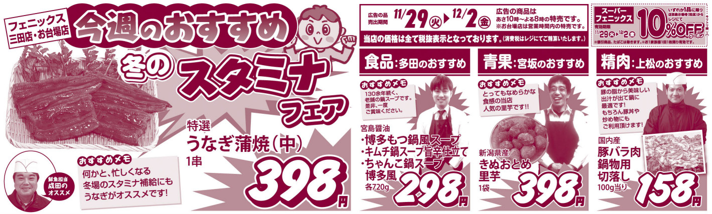 Flyer20161129_recommend