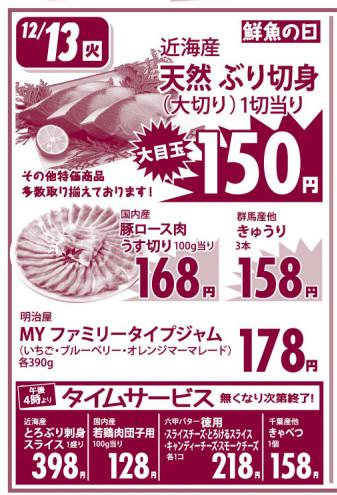 Flyer20161213a_13