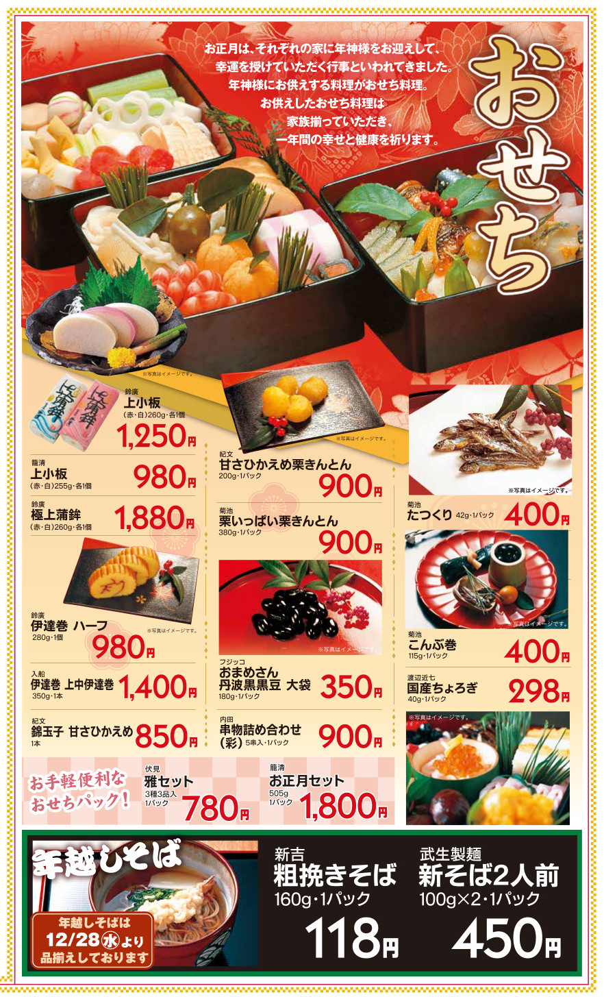 Flyer20161227_recomtitle3_2