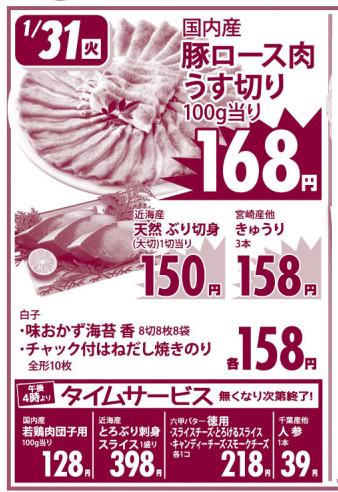 Flyer20170131a_31