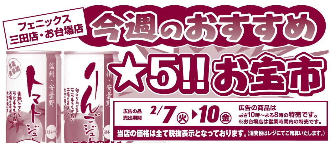 Flyer_20170207_recomtitle