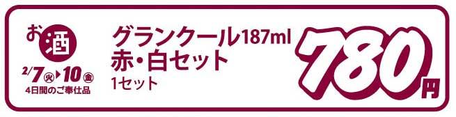 Flyer_20170207a_0710