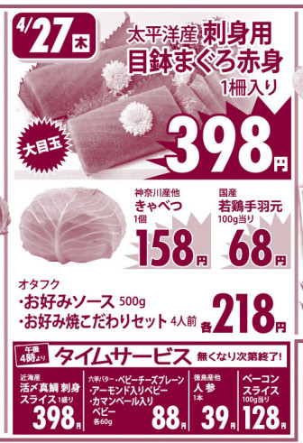 Flyer20170425a_27