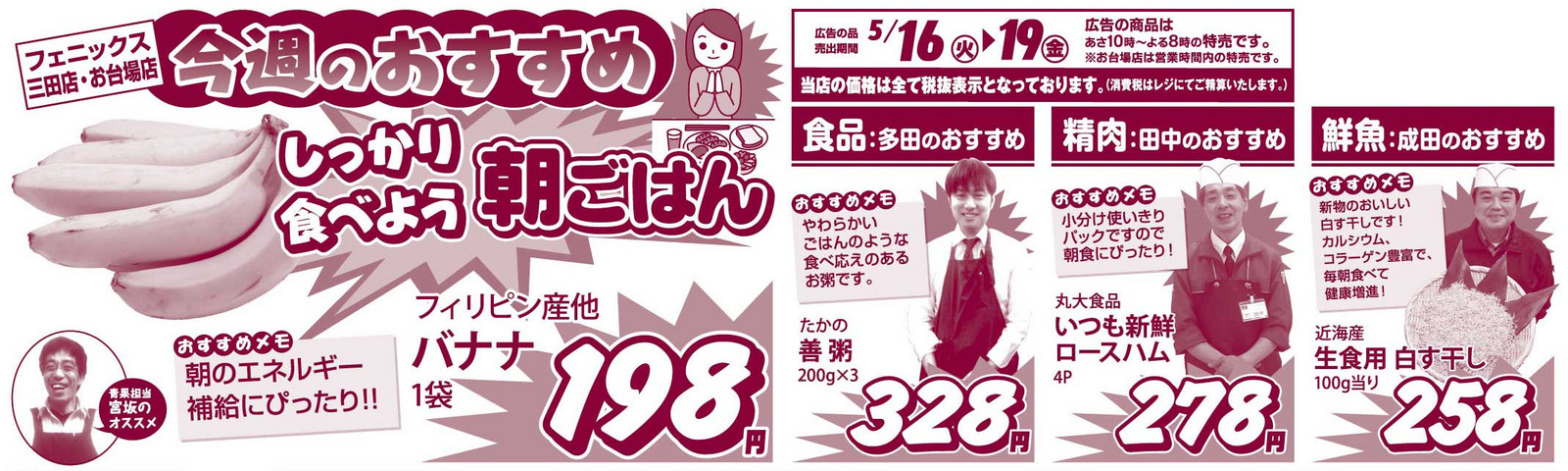 Flyer_20170516_recommend