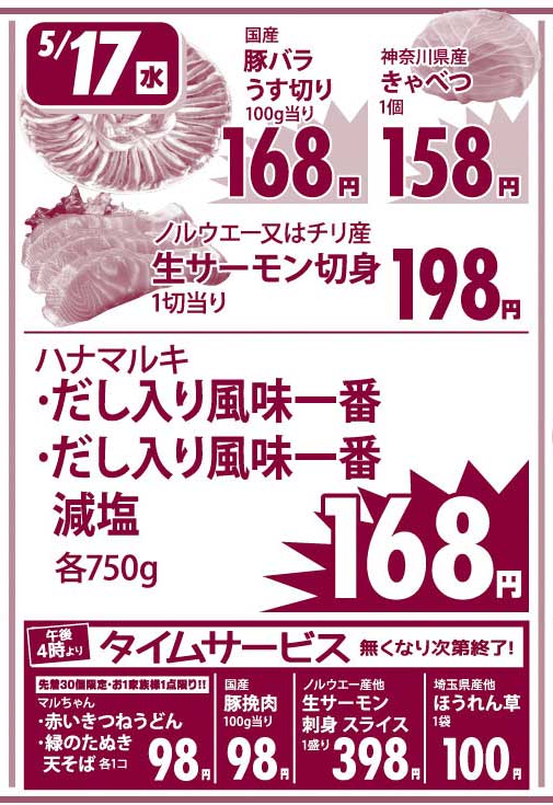 Flyer_20170516a_17