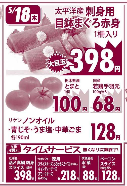 Flyer_20170516a_18